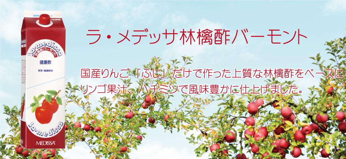 ラ・メデッサりんご酢バーモント